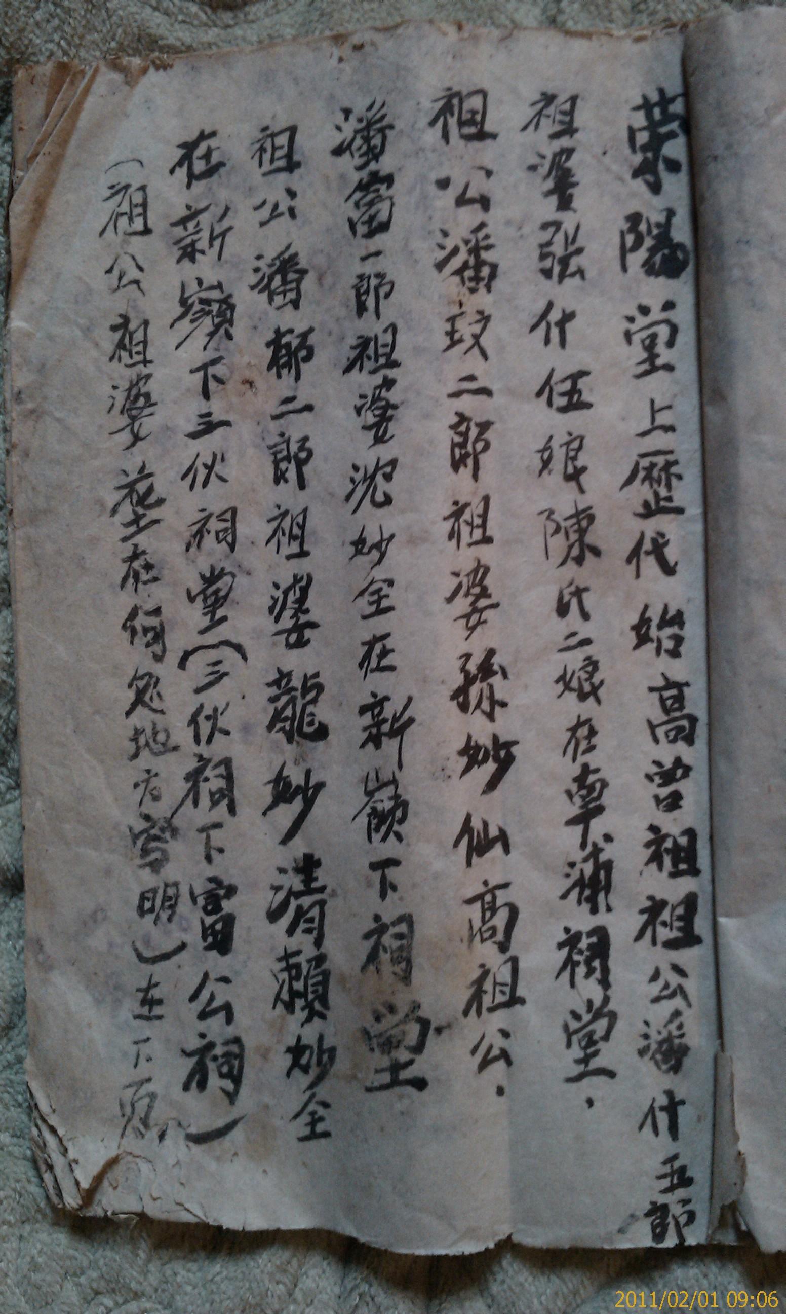 广东从化潘氏宗谱