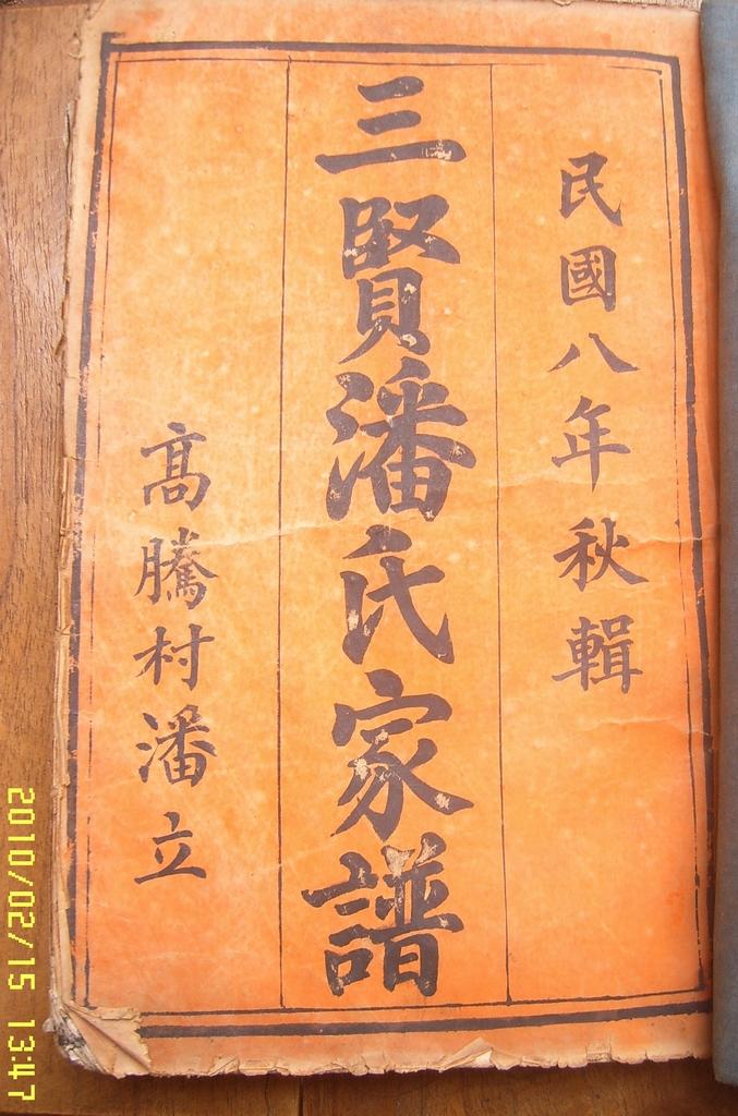三賢潘氏家譜