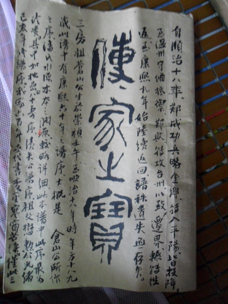 温州金乡潘氏宗谱